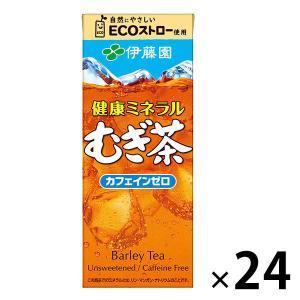 健康ミネラルむぎ茶(紙パック) 250ml 1箱(24本入) 麦茶(紙パック)