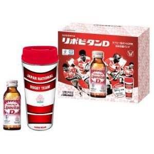 リポビタンD ラグビー日本代表応援パックは、ラグビー桜ボトル20本とオリジナルタンブラー1個の数量限...