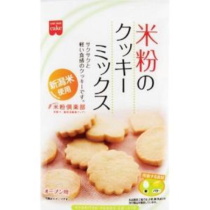 米粉を使ったサクサクと軽い食感のクッキーです。 サクサクと軽い食感のクッキーです。 共立食品 米粉の...
