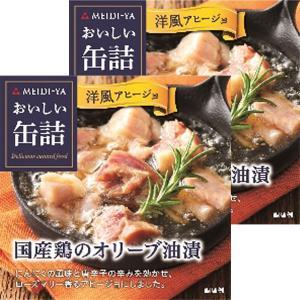 国産鶏のオリーブ油漬(洋風アヒージョ) 1セット(2缶) おかず・惣菜缶詰