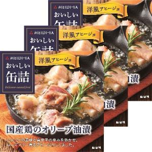 国産鶏のオリーブ油漬(洋風アヒージョ) 1セット(3缶) おかず・惣菜缶詰
