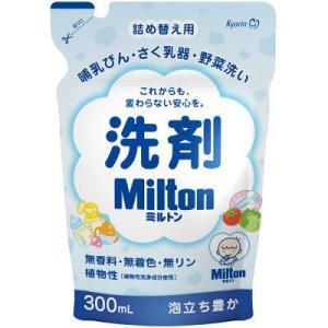 洗剤Milton(ミルトン) 哺乳びん・さく乳器・野菜洗い 詰め替え 300mL 1個 杏林製薬 授...