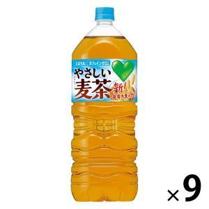 GREEN DA・KA・RA(グリーンダカラ) やさしい麦茶 2L 1箱(9本入) 麦茶(ペットボト...