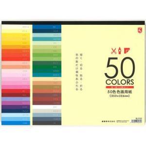 色画用紙50色 HP3435(直送品) 画用紙・折り紙・装飾工作用紙