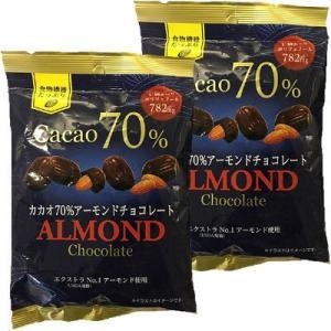 素焼きアーモンドをカカオ70%のチョコレートで包んだ、食物繊維たっぷりのチョコレートです。 カカオ分...