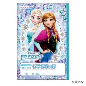 新入学に揃えて安心の自由帳です。小学生向け。人気のアナと雪の女王デザインです。毎日の学習に便利な学習...