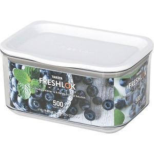 冷蔵庫内やキッチンの整理整頓に活躍のフレッシュロックコンテナ。凹凸の少ないシンプルなフォルム。タイプ...