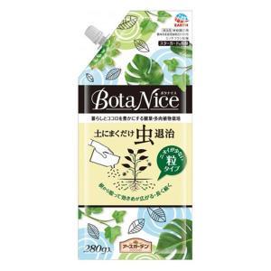 BotaNice 土にまくだけ虫退治 280g アース製薬 ガーデニング殺虫・殺菌剤