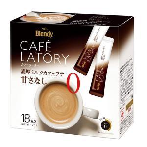 ブレンディ カフェラトリースティック 濃厚ミルクカフェラテ甘さなし 1箱(18本入) スティックコー...