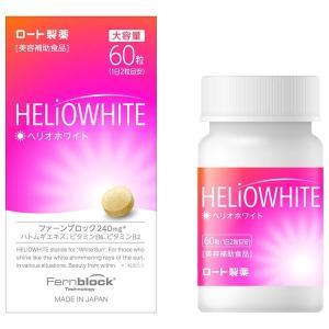 飲む美容習慣太陽の白い光のように、輝くあなたに。ヘリオホワイト新発売世界59ヵ国以上で発売されている...