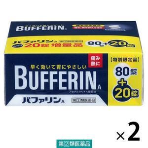 バファリンA80錠の20錠増量品を数量限定発売バファリンは早く効いて、胃にやさしく、飲みやすい解熱鎮...