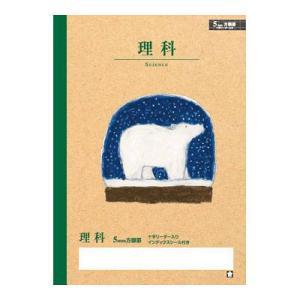 人気イラストレーター米津祐介氏のイラストが表紙の学習帳です。小学校の授業・勉強に必須の、表紙に科目名...