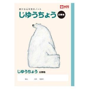 人気イラストレーター米津祐介氏のイラストが表紙の学習帳です。小学校に必須の、表紙に科目名が入ったノー...