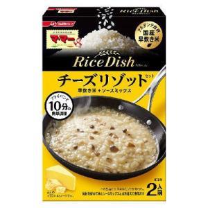 国産の「早炊き米」と「ソースミックス」がセットになった、簡単調理ができる2人前のチーズリゾットセット...