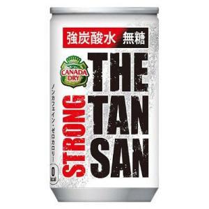 カナダドライ THE TANSAN 160ml缶 さらに、強さ、続く、強炭酸。『THE TANSAN...