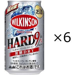 100年を超える伝統と信頼の「ウィルキンソン」ブランドを使用した、強炭酸で甘くない「超刺激系チューハ...