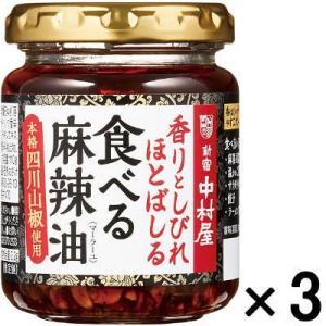 中村屋 新宿中村屋 香りとしびれほとばしる 食べる麻辣油 3個 からし・わさび・香辛料