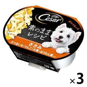 シーザー(Cesar)ドッグフード 素のままレシピ ささみ(さつま芋・りんご・大麦・ほうれん草) 3...