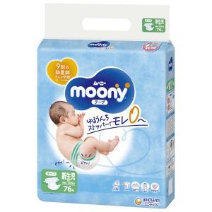 ふんわりぴたりでモレあんしん。赤ちゃんの複雑なま〜るい体に合わせた新・ま〜るくフィット形状でモレあん...