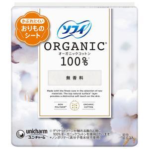 ソフィから、最も素材にこだわったオーガニックコットン100%シリーズ新発売。デリケートゾーンが触れる...