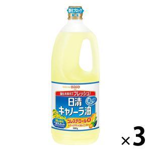 日清キャノーラ油1300g コレステロール0(ゼロ)/ 1セット(3本) オリーブオイル・油