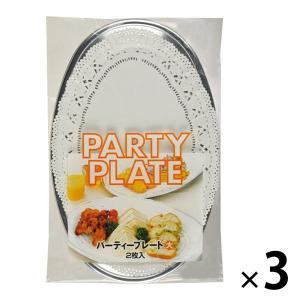ホームパーティーやお誕生会、季節ごとの様々なイベント・レジャーで大活躍の大皿楕円型です、表面アルミ加...