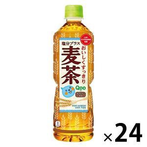 家族を思うQooブランドから、水分+塩分補給できる麦茶が新登場。ゴクゴク飲みやすい、まろやかな味わい...