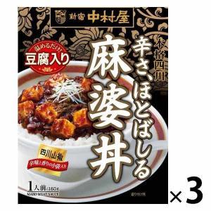 赤唐辛子、熟成豆板醤のコク深い辛さ、豆鼓の旨み、マー油の香ばしい風味が広がる、豆腐入りの麻婆丼です。...