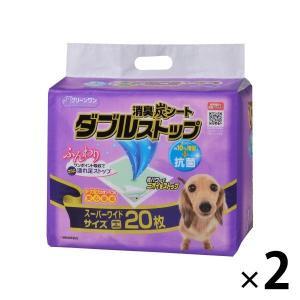 ダブルストップ 消臭炭シート スーパーワイド 20枚入 2袋 シーズイシハラ ペットシーツ(犬用)