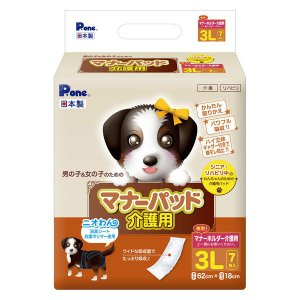 わんちゃんのための介護用ホルダー犬(目安体重:20kg以上) 男の子&女の子のための マナーパッド ...