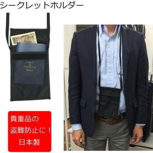 貴重品の盗難防止に便利、薄くてソフトな材質なので違和感なく装着できます。 貴重品の盗難防止に便利、薄...
