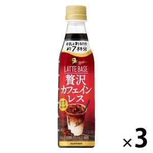 ラテベース 贅沢カフェインレス 340ml 1セット(3本) ペットボトルコーヒー