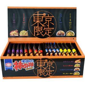 甘辛天どん風味、もんじゃ焼風味、コク旨デミグラス風味、だしカレー風味、東京を代表する4つの味の柿の種...
