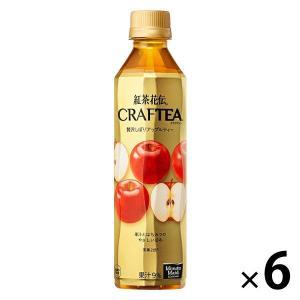 『紅茶花伝 CRAFTEA(クラフティー) 贅沢しぼりアップルティー』は、茶葉2倍*の香り豊かな紅茶...