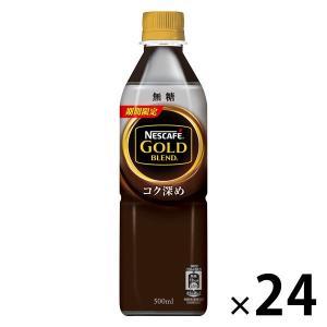 ネスカフェ ゴールドブレンド コク深め ボトルコーヒー 無糖 500ml 1箱(24本入) ペットボ...
