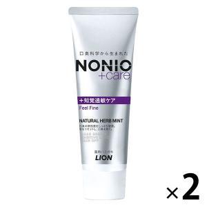 口臭科学から生まれた「NONIO(ノニオ)プラス知覚過敏ケアハミガキ」は、徹底的な口臭予防ができ、歯...