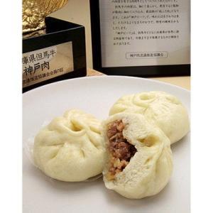 世界的に有名なブランド牛、神戸ビーフを100%使用し、兵庫県認証食品にも認定された「皇蘭」の牛肉まん...