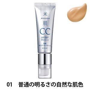 普通の明るさの自然な肌色のCCクリーム。SPF50+・PA++++の高UV防止効果のあるCCクリーム...