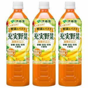 充実野菜バナナミックス 930g 1セット(3本) 野菜ジュース