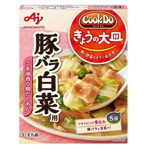 CookDo(クックドゥ) きょうの大皿 豚バラ白菜用 110g(3〜4人前) 1セット(3個入) ...