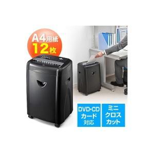 サンワダイレクト 業務用シュレッダー(CD/DVD・カード対応・クロスカット・12枚細断・連続8分使...