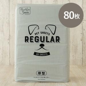 ロハコ限定/ペットシーツ レギュラー 厚型 国産 80枚 1袋 ペットシーツ(犬用)