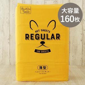 ロハコ限定/ペットシーツ レギュラー 薄型 国産 160枚 1袋 ペットシーツ(犬用)