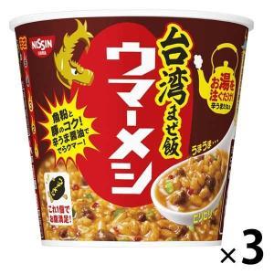 日清ウマーメシ 台湾まぜ飯 3個 米加工品