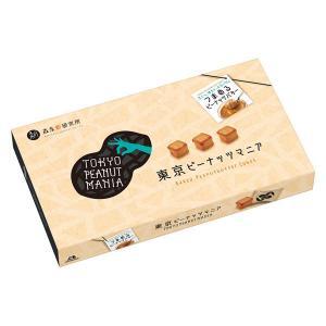 アウトレット/訳あり/わけあり 森永製菓 ピーナッツマニア 24粒入 1箱 ギフト 洋菓子・ケーキ