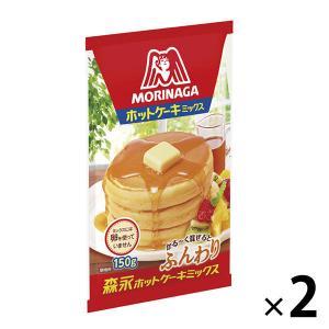 森永ホットケーキミックス 150g 2袋 ホットケーキミックス