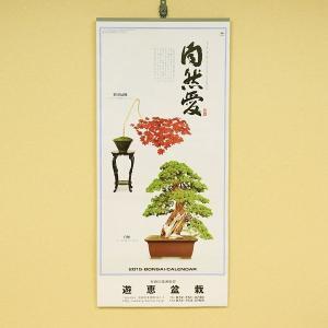 迎春:2020年盆栽カレンダー* y-bonsai