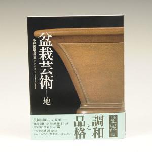 本:盆栽芸術-地- y-bonsai