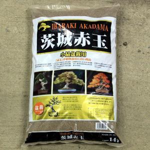 小品盆栽用:硬質赤玉土 微粒 大袋