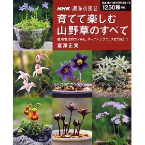 本:育てて楽しむ山野草のすべて y-bonsai